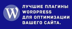 Лучшие плагины WordPress для оптимизации вашего сайта.