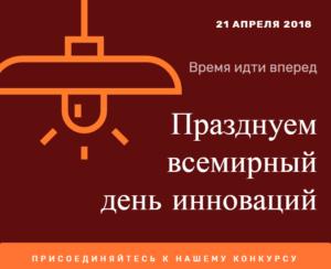 Баннер для Всемирного дня инноваций