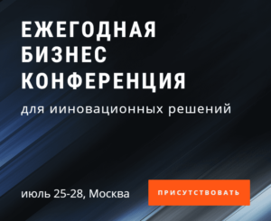 Баннер Ежегодная бизнес-конференция