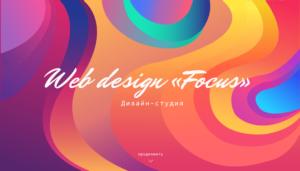 Баннер Web Design Focus