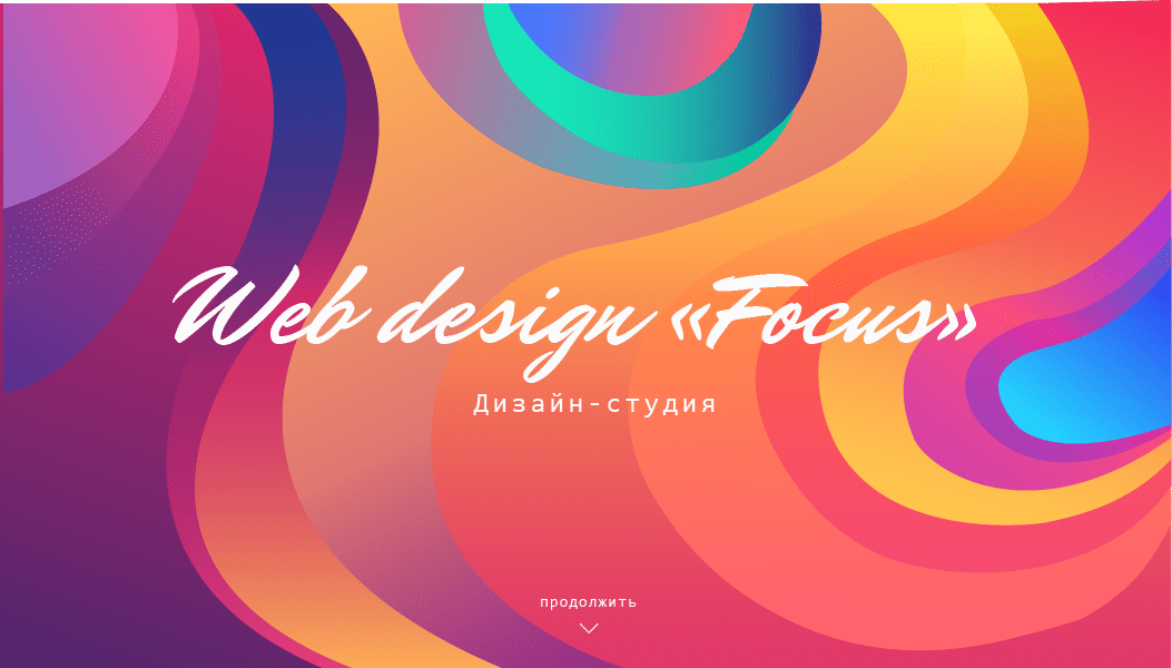 Баннер Web Design Focus