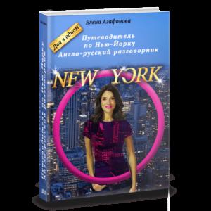 3Д обложка Книга Путеводитель по Нью-Йорку