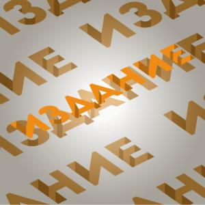 Наклонный текст 3Д от WebdesignFocus