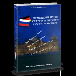 3Д обложка Немецкий язык Книга