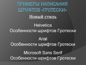 Шрифт Гротеск