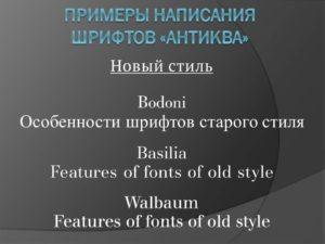 Шрифт Антиква