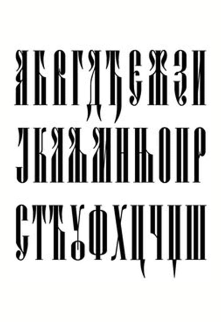 Шрифты в дизайне. Примеры написания Шрифтов