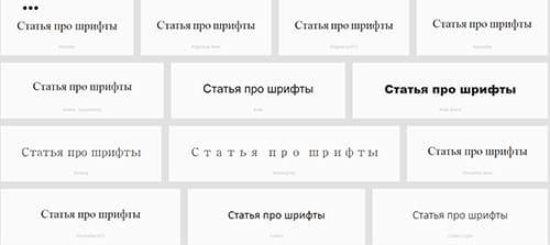 Базовые шрифты
