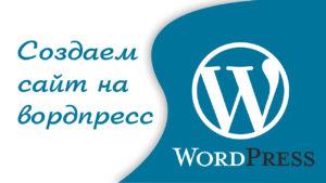 Сделать сайт на Вордпресс